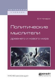 Политические мыслители древнего и нового мира. Учебное пособие для вузов