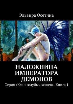 Наложница императора демонов. Серия «Клан голубых кошек». Книга 1