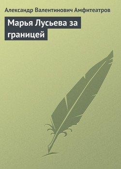 Марья Лусьева за границей
