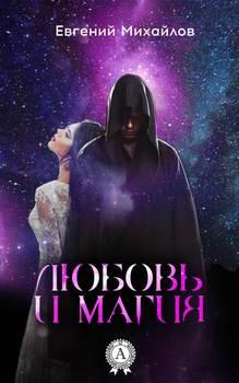 Любовь и магия