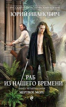 Русская фантастика новинки книги 2017