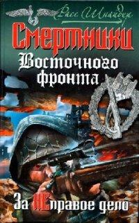Смертники Восточного фронта. За неправое дело