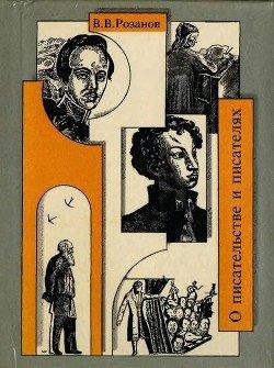 О писательстве и писателях. Собрание сочинений