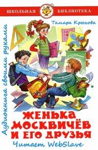 Женька Москвичев и его друзья