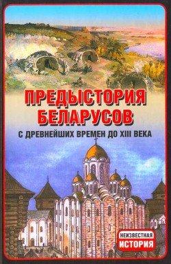 Предыстория беларусов с древнейших времен до XIІI века