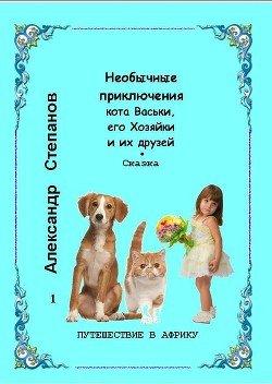 Необычные приключения кота Васьки, его Хозяйки и их друзей, или Путешествие в Африку