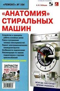 «Анатомия» стиральных машин
