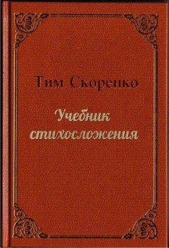 Учебник стихосложения