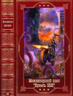 Межавторский цикл Кремль 2222. Компиляция. Книги 1-20