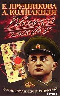 Двойной заговор. Тайны сталинских репрессий