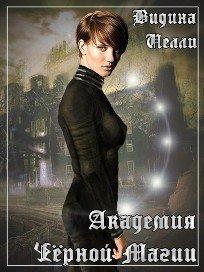 Академия Черной Магии