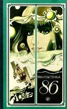Фантастика, 1987 год