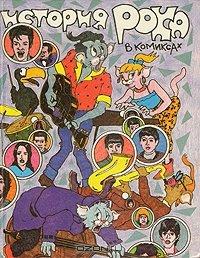 История рока в комиксах