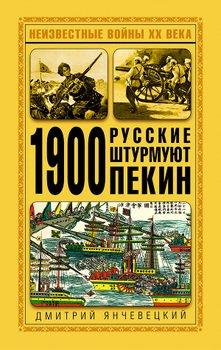 1900. Русские штурмуют Пекин