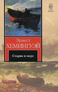 Старик и море. Авторский сборник