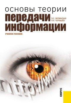 Основы теории передачи информации