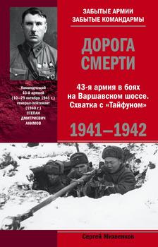 Дорога смерти. 43-я армия в боях на Варшавском шоссе. Схватка с «Тайфуном». 1941—1942