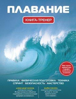 Плавание. Книга-тренер