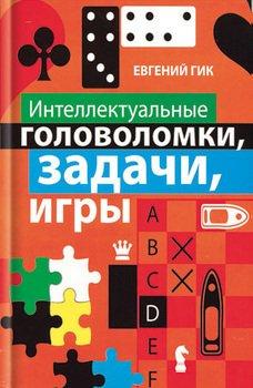 Интеллектуальные головоломки, задачи, игры