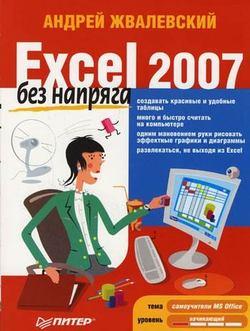 Excel 2007 без напряга