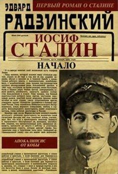 Апокалипсис от Кобы. Иосиф Сталин. Начало