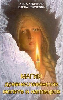 Магия древнеславянских молитв и наговоров
