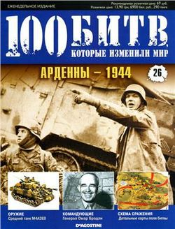 Арденны - 1944