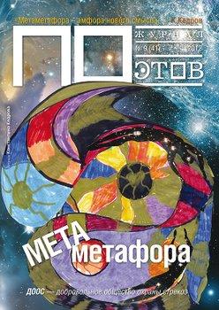 Метаметафора. Журнал ПОэтов № 9 2012 г.