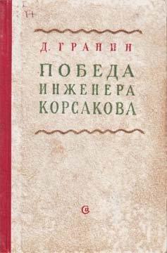 Победа инженера Корсакова