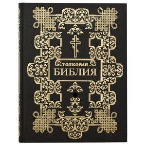 Толковая Библия в 12 томах Том 1