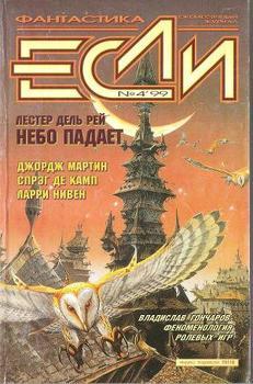 Журнал «Если», 1999 № 04