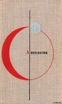 Антология советской фантастики - 2