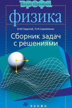Физика. Сборник задач с решениями