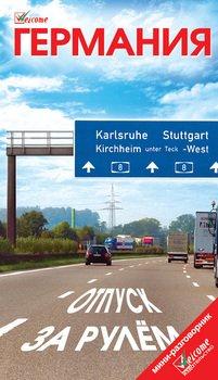 Германия. Отпуск за рулем. Путеводитель