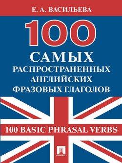 100 самых распростран.английских фразовых глаголов