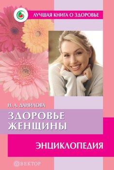 Здоровье женщины. Энциклопедия