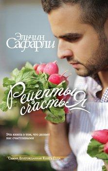 Рецепты счастья. Дневник восточного кулинара