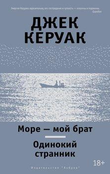Море – мой брат. Одинокий странник