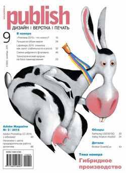 Журнал Publish №09/2015