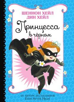 Принцесса-в-Чёрном