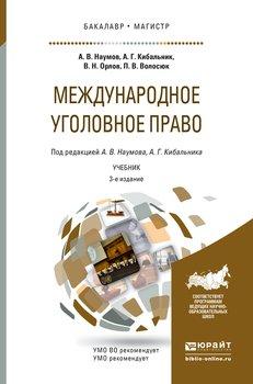 Обложка книги учебник международное уголовное право
