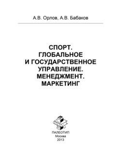 Спорт. Глобальное и государственное управление. Менеджмент. Маркетинг