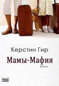 Мамы-мафия