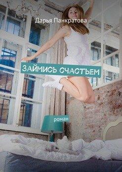 Займись счастьем. роман