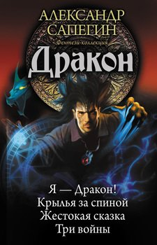 Дракон: Я – Дракон. Крылья за спиной. Жестокая сказка. Три войны