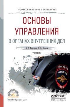 Основы управления в органах внутренних дел. Учебник для СПО