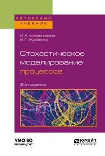 Стохастическое моделирование процессов 2-е изд., пер. и доп. Учебное пособие для вузов