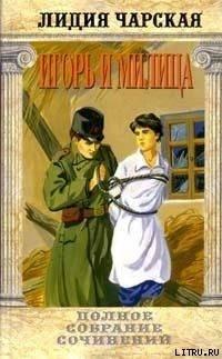 Том 37. Игорь и Милица
