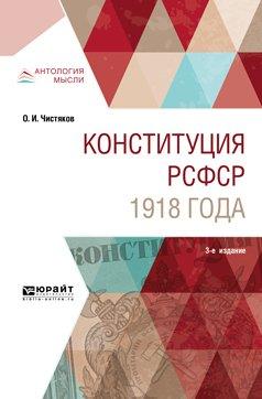 Конституция рсфср 1918 года 3-е изд. Учебное пособие