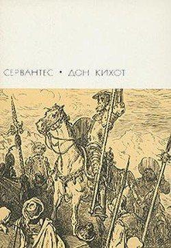 Дон Кихот. Часть первая